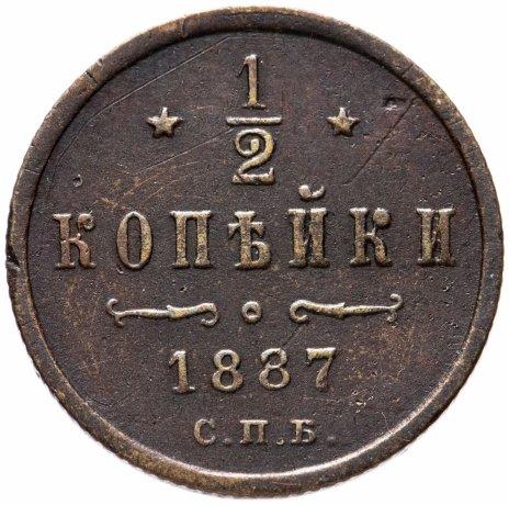 купить 1/2 копейки 1887 СПБ