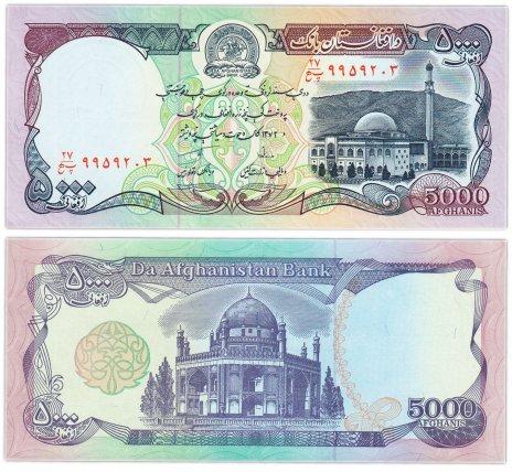 купить Афганистан 5000 афгани 1993 (Pick 62)