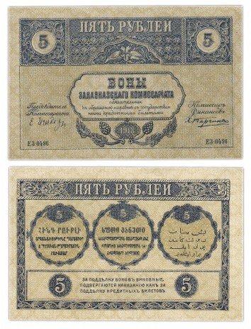 купить 5 рублей 1918 Закавказский комиссариат