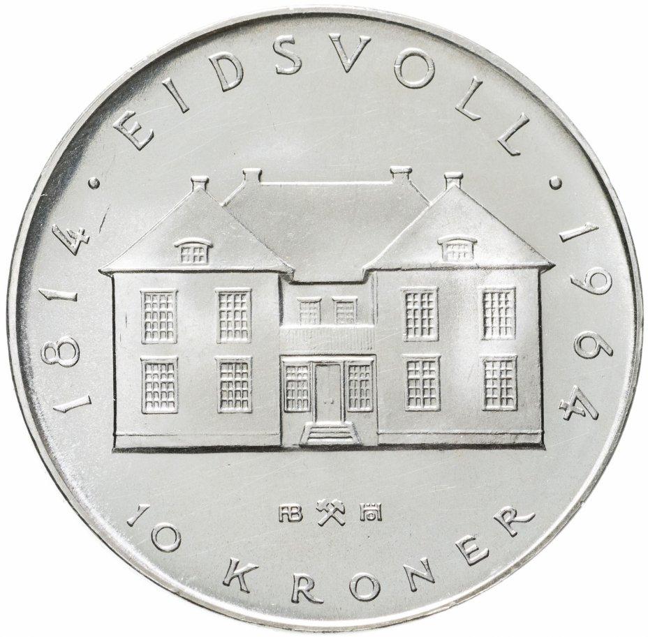 """купить Норвегия 10 крон (kroner) 1964 """"150 лет Конституции"""""""