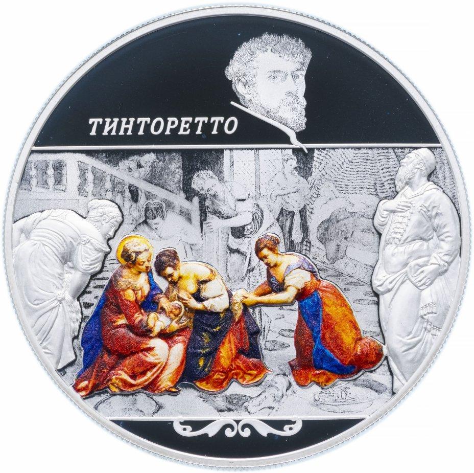 купить 25 рублей 2018 СПМД Proof творения Тинторетто (Якопо Робусти)