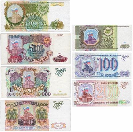 купить Полный набор банкнот образца 1993 года 100, 200, 500, 1000, 5000, 10000 (без модификации) и 50000 рублей (модификация 1994) (7 бон)