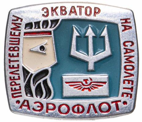 купить Значок Авиация СССР Перелетевшему Экватор на Самолёте  - Аэрофлот   (Разновидность случайная )