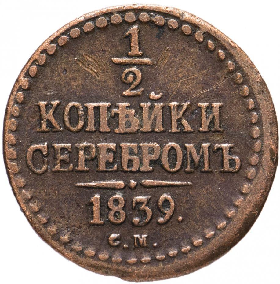 купить 1/2 копейки 1839 СМ