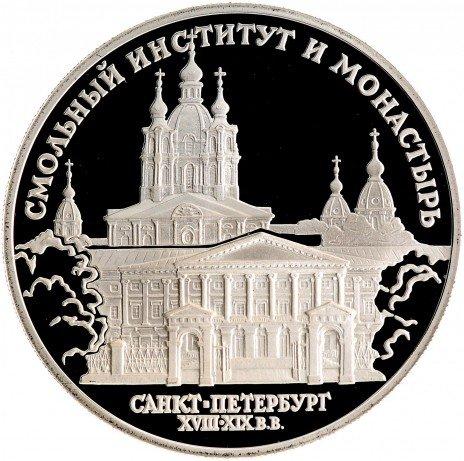 купить 3 рубля 1994 ЛМД Proof Смольный институт и монастырь в Санкт-Петербурге