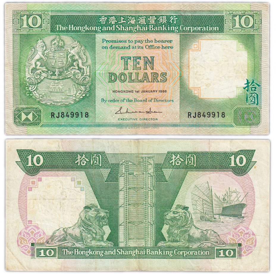 купить Гонконг 10 долларов 1988 (Pick 191b)
