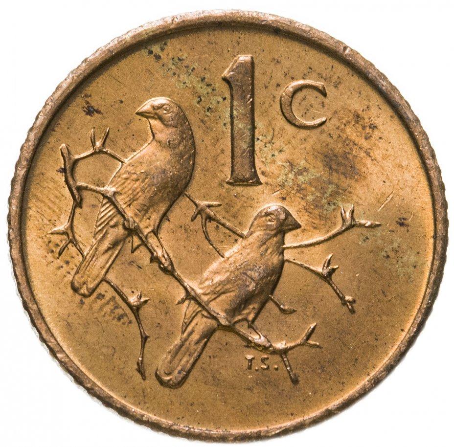"""купить ЮАР 1 цент (cent) 1976 """"Окончание президентства Якобуса Йоханнеса Фуше"""""""