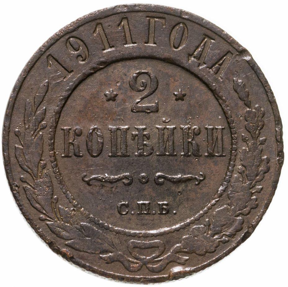 купить 2 копейки 1911 СПБ