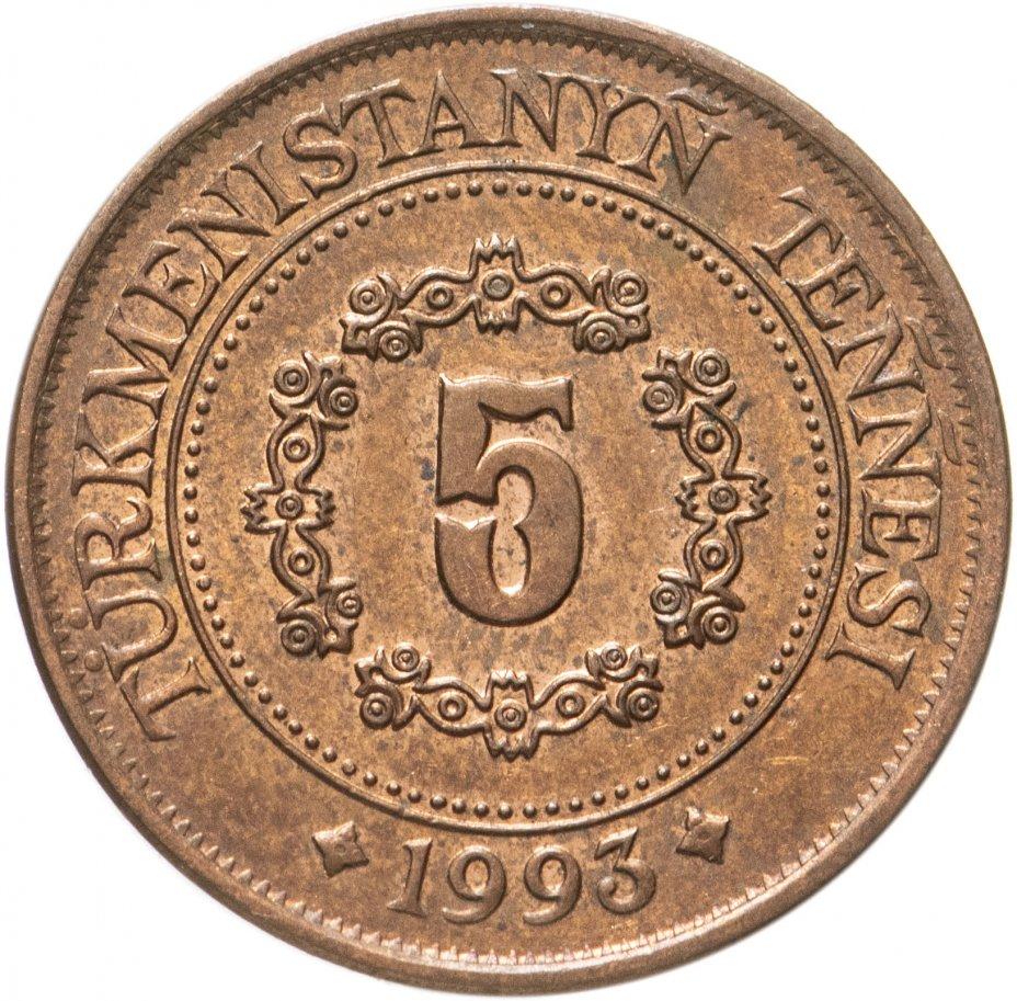 купить Туркменистан 5 тенге (теннеси, tennesi) 1993