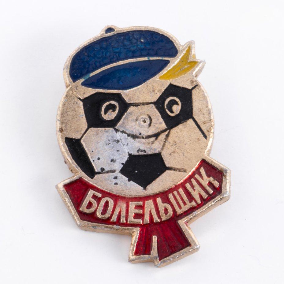 купить Значок СССР Болельщик Футбол (Разновидность случайная )