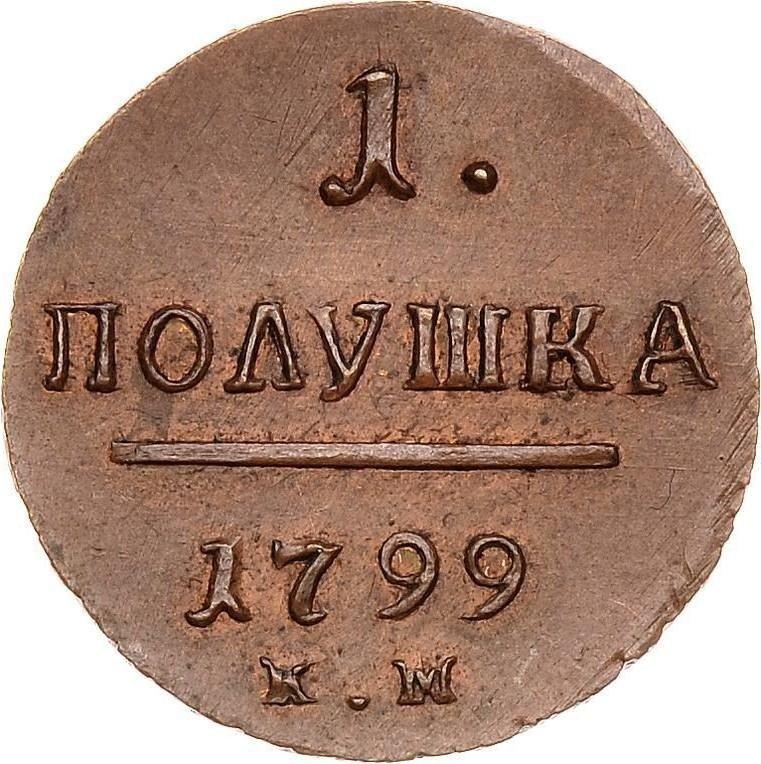 купить полушка 1799 года КМ новодел