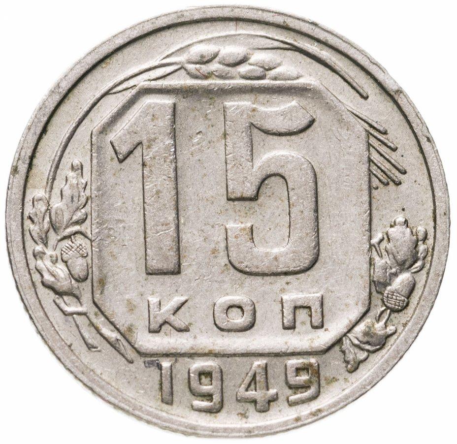 купить 15 копеек 1949