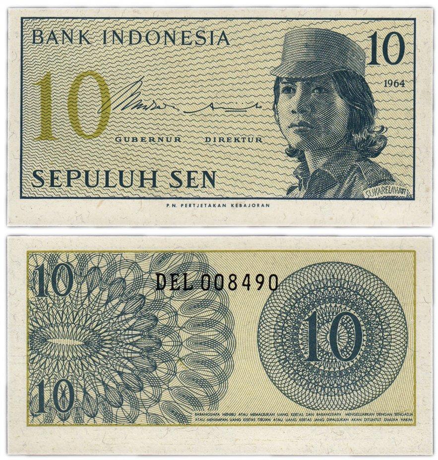купить ЛОТ УДАЛЕН Индонезия 10 сен 1964 (Pick 92)