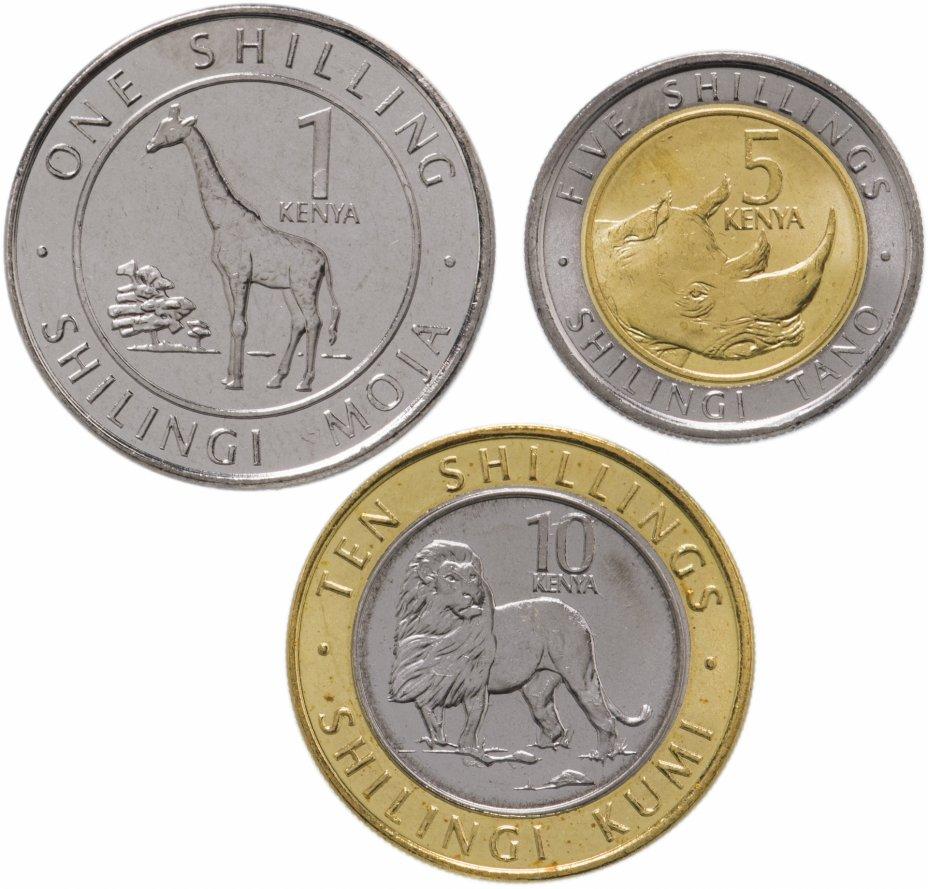 купить Кения набор монет 2018 (3 штуки)