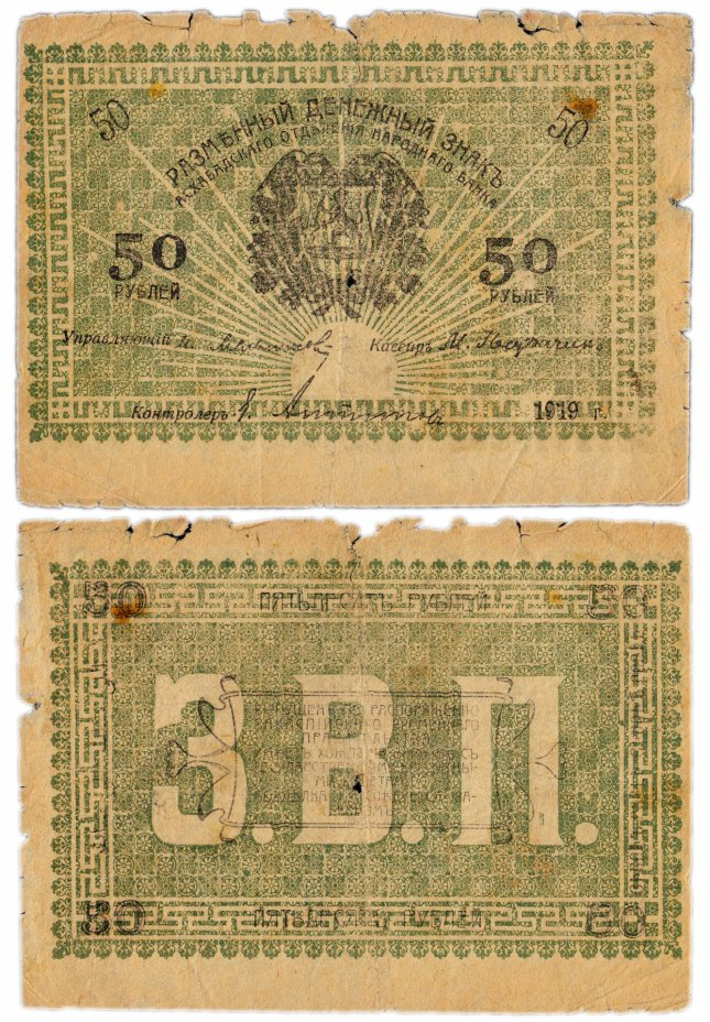 купить Асхабад (Ашхабад) 50 рублей 1919 зеленый фон, Закаспийское Временное Правительство