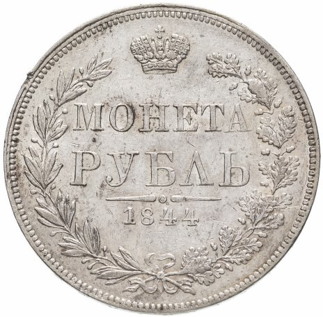 купить 1 рубль 1844 MW хвост орла прямой, Биткин №418