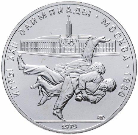 """купить 10 рублей 1979 ЛМД """"Олимпиада-80: дзюдо"""""""