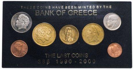 купить Греция набор из 7 монет 1990-2000