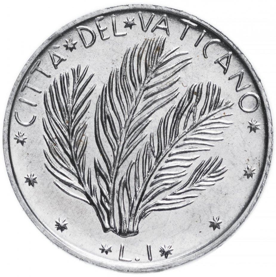 купить Ватикан 1 лира (lira) 1977