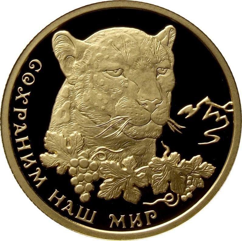 леопард золотая монета рф купить в петербурге цены