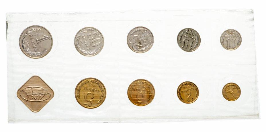 купить Годовой набор Госбанка СССР 1988 ЛМД в запайке