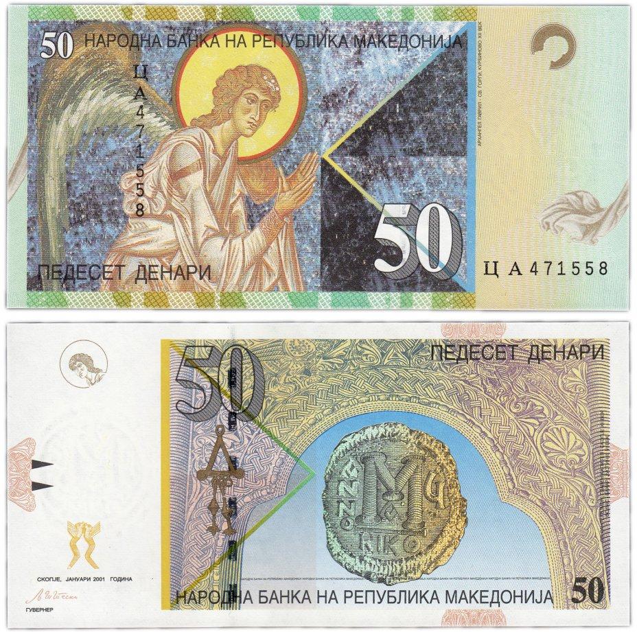 купить Македония 50 динар 2001 (Pick 15c)