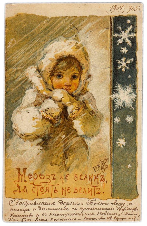 """купить Открытка (открытое письмо) """"Мороз не велик, да стоять не велит"""" худ. Елизавета Бём 1901"""
