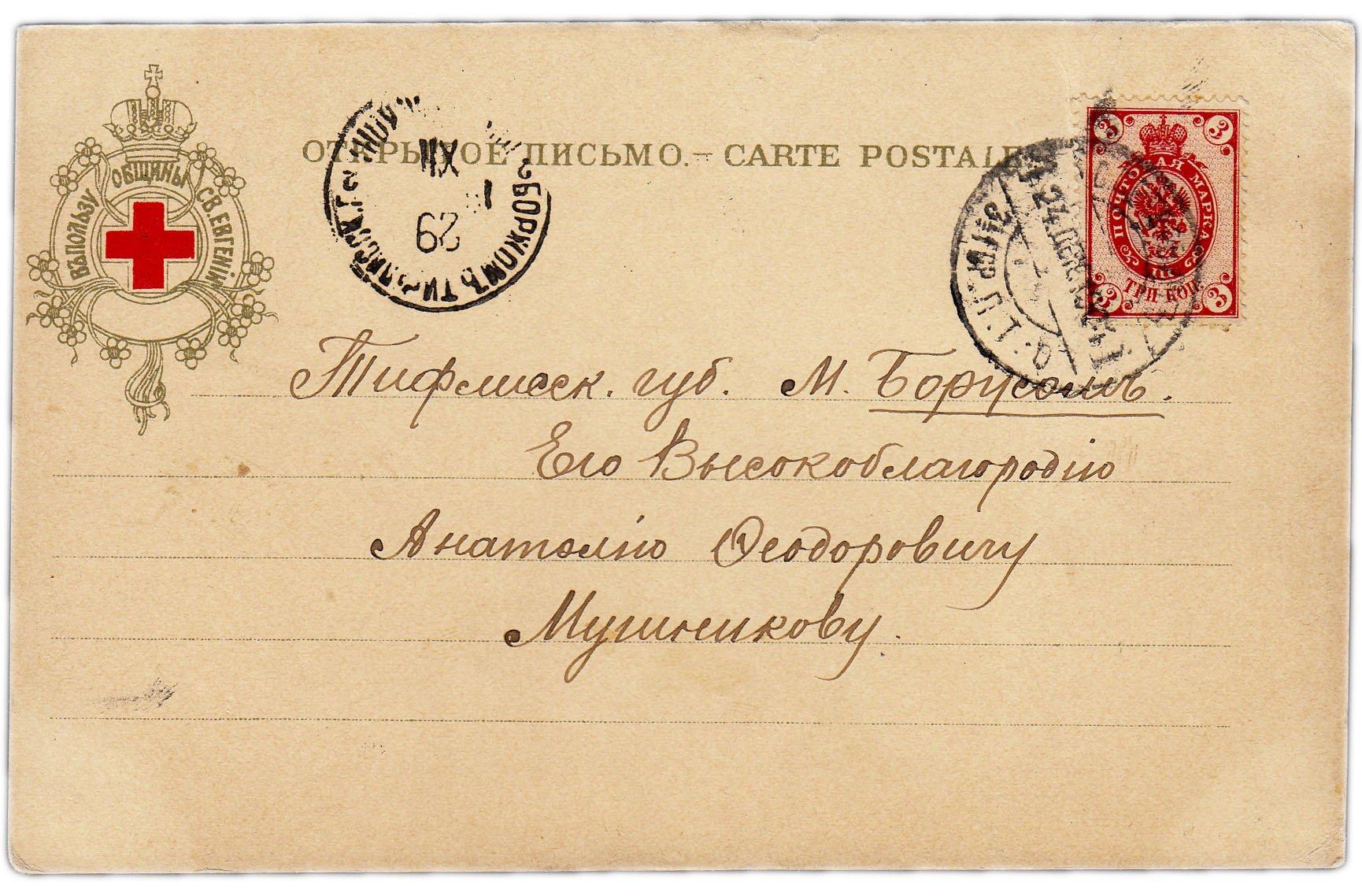 Любители почтовых открыток