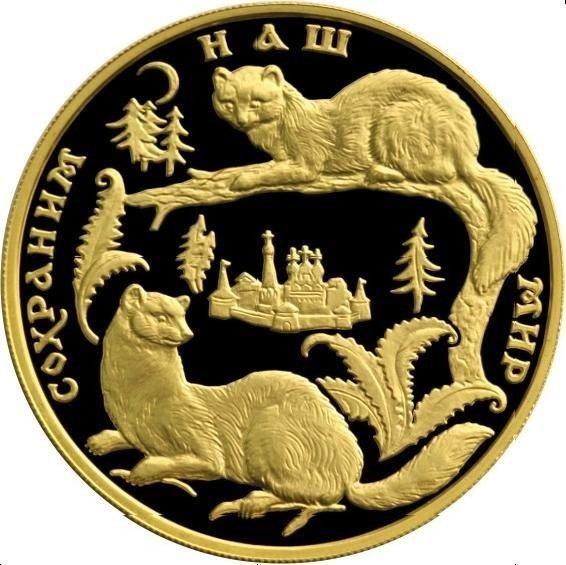купить 200 рублей 1994 года ММД соболь Proof