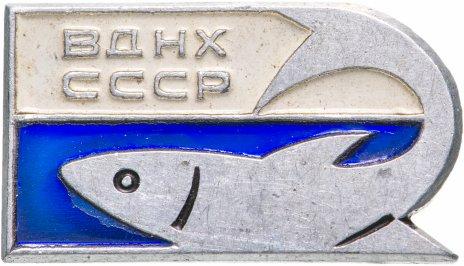 "купить Значок СССР,""  ВДНХ-Рыболовство"", Булавка,  ММД"