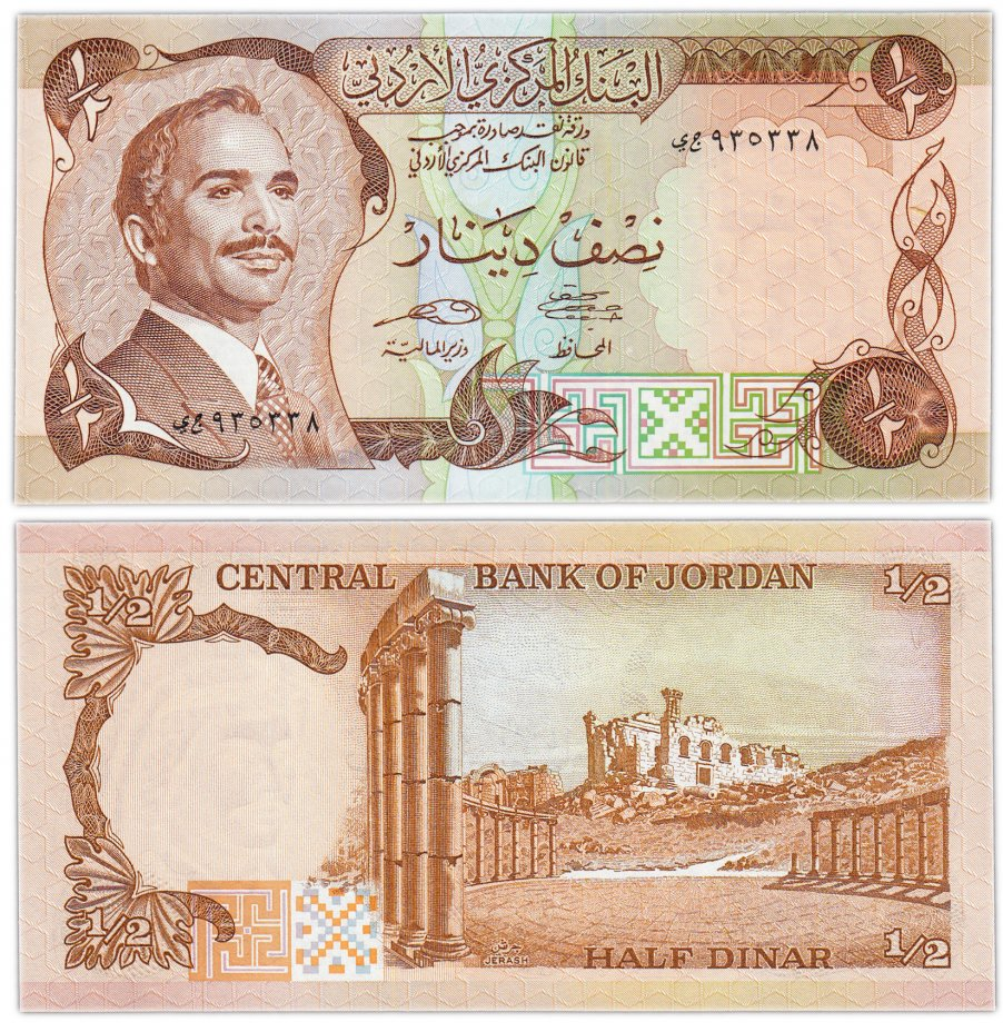 купить Иордания 1/2 динара 1975-1992 (Pick 17е)