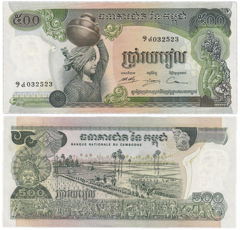 купить Камбоджа 500 риелей 1973-1975 (Pick 16b) Подпись 15