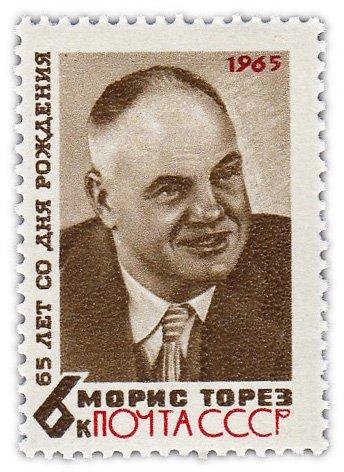 """купить 6 копеек 1965 """"Морис Торез (1900-1964), К 65-летию со дня рождения"""""""