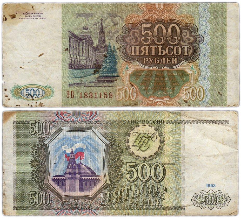 купить 500 рублей 1993