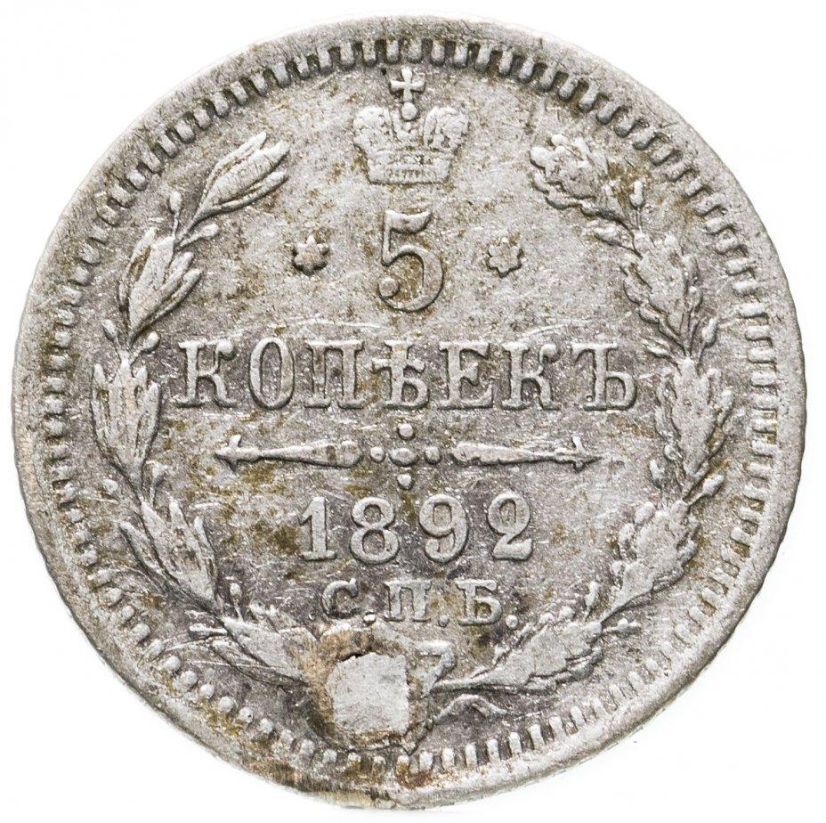 купить 5 копеек 1892 СПБ-АГ
