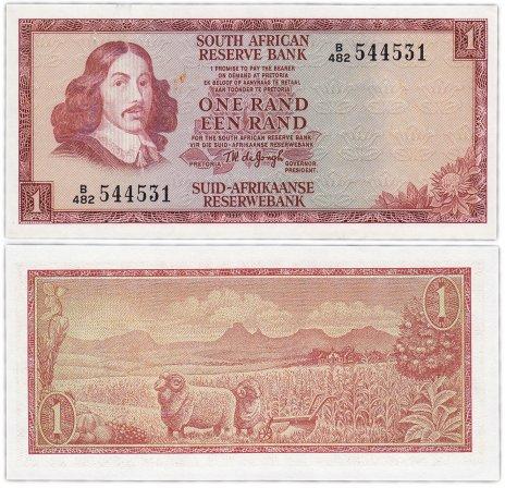 купить Юар 1 ранд 1973 - 1975 год Pick 115b