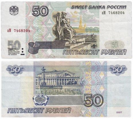 купить 50 рублей 1997 тип литер маленькая/Большая