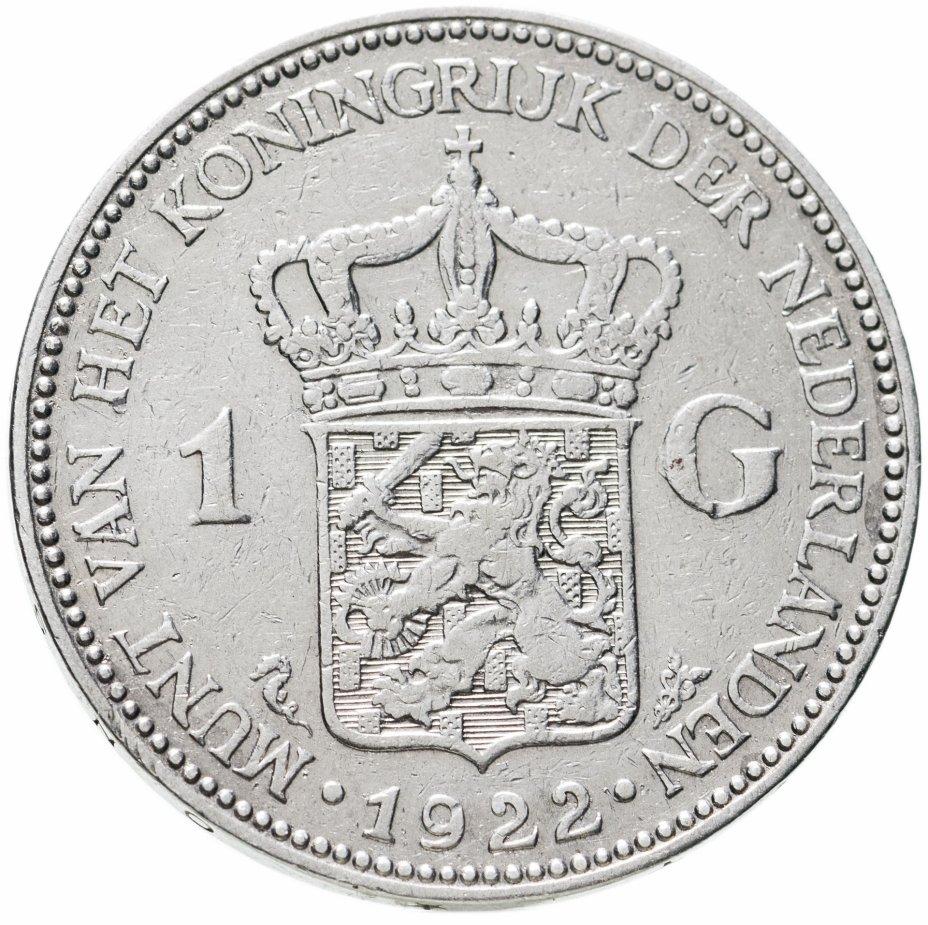 купить Нидерланды 1 гульден (gulden) 1922