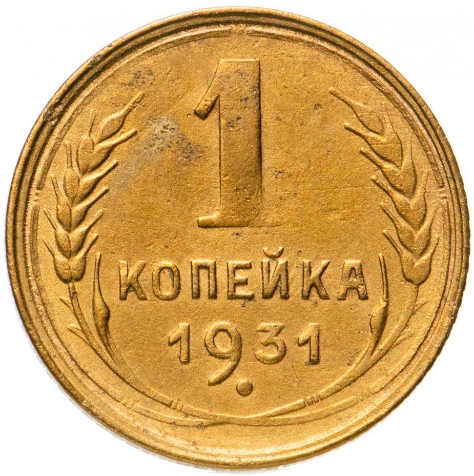 купить 1 копейка 1931