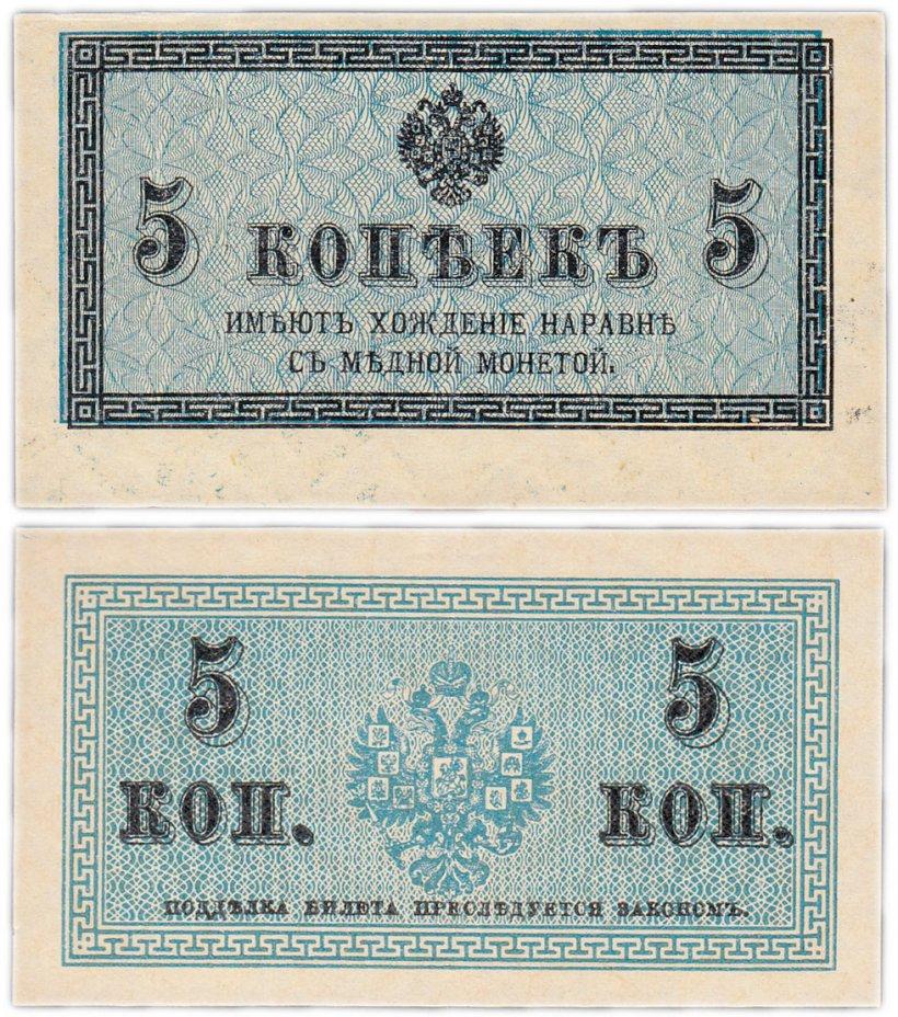 """купить 5 копеек 1915 водяной знак """"Ромбы"""""""