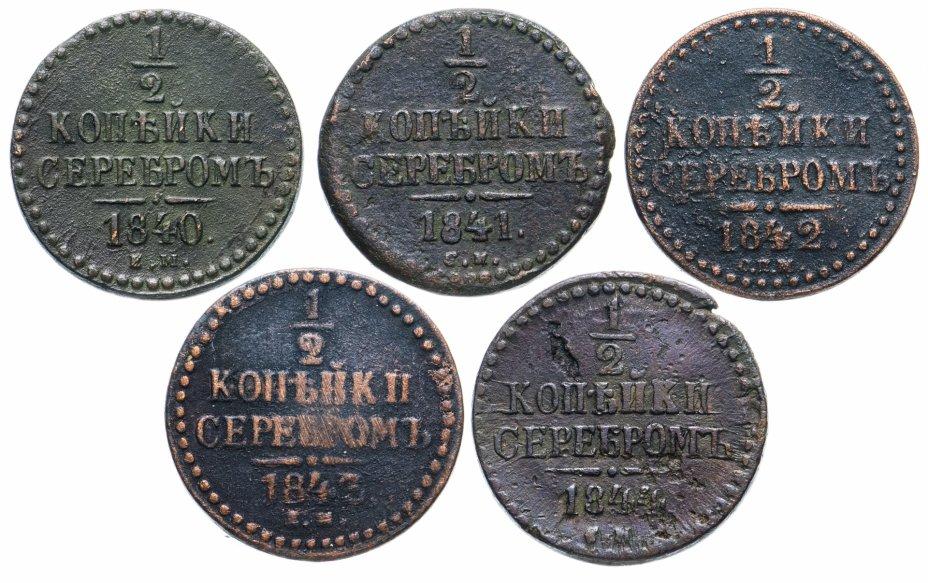 купить Набор из 5 монет 1/2 копейки 1840-1844