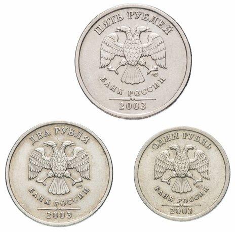 купить Набор 1, 2 и 5 рублей 2003 СПМД