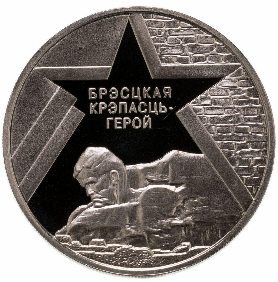 """купить Беларусь 1 рубль 2004 """"60 лет освобождению - Брестская крепость"""""""