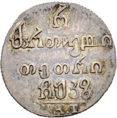 купить полуабаз 1827 года АТ