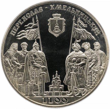 """купить Украина 5 гривен 2007 """"1100 лет городу Переяслав-Хмельницкий"""""""
