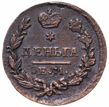 купить Деньга 1827 ЕМ-ИК