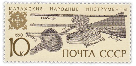 """купить 10 копеек 1990 """"Казахские народные инструменты: домбра, кобыз, сыбызгы и дауылпаз"""""""