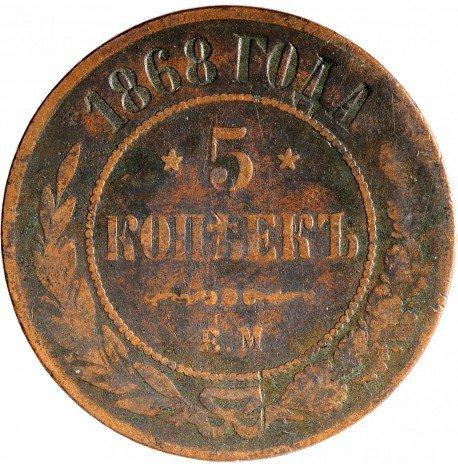 купить 5 копеек 1868 ЕМ