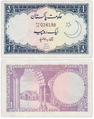 купить Пакистан 1 рупия 1964-1972 (Pick 9A(3)) (Банковский степлер)