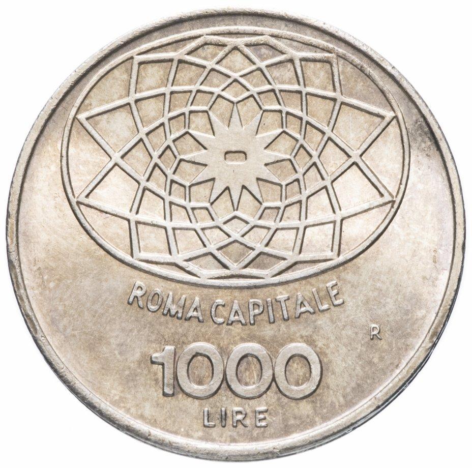 """купить Италия 1000 лир 1970 """"100-летие Рима в качестве столицы Италии"""""""